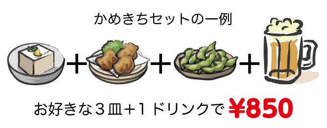 かめきちセット850円